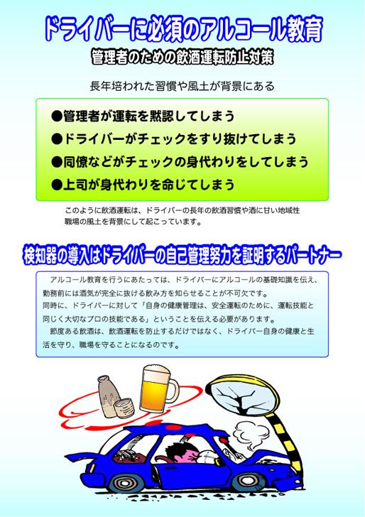 ドライバーに必須のアルコール教育