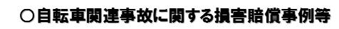 TS事故事例2タイトル