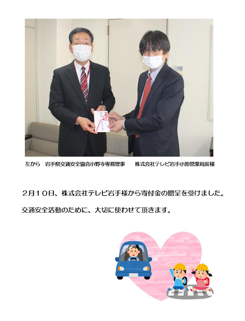 R3寄付金(TVいわて)