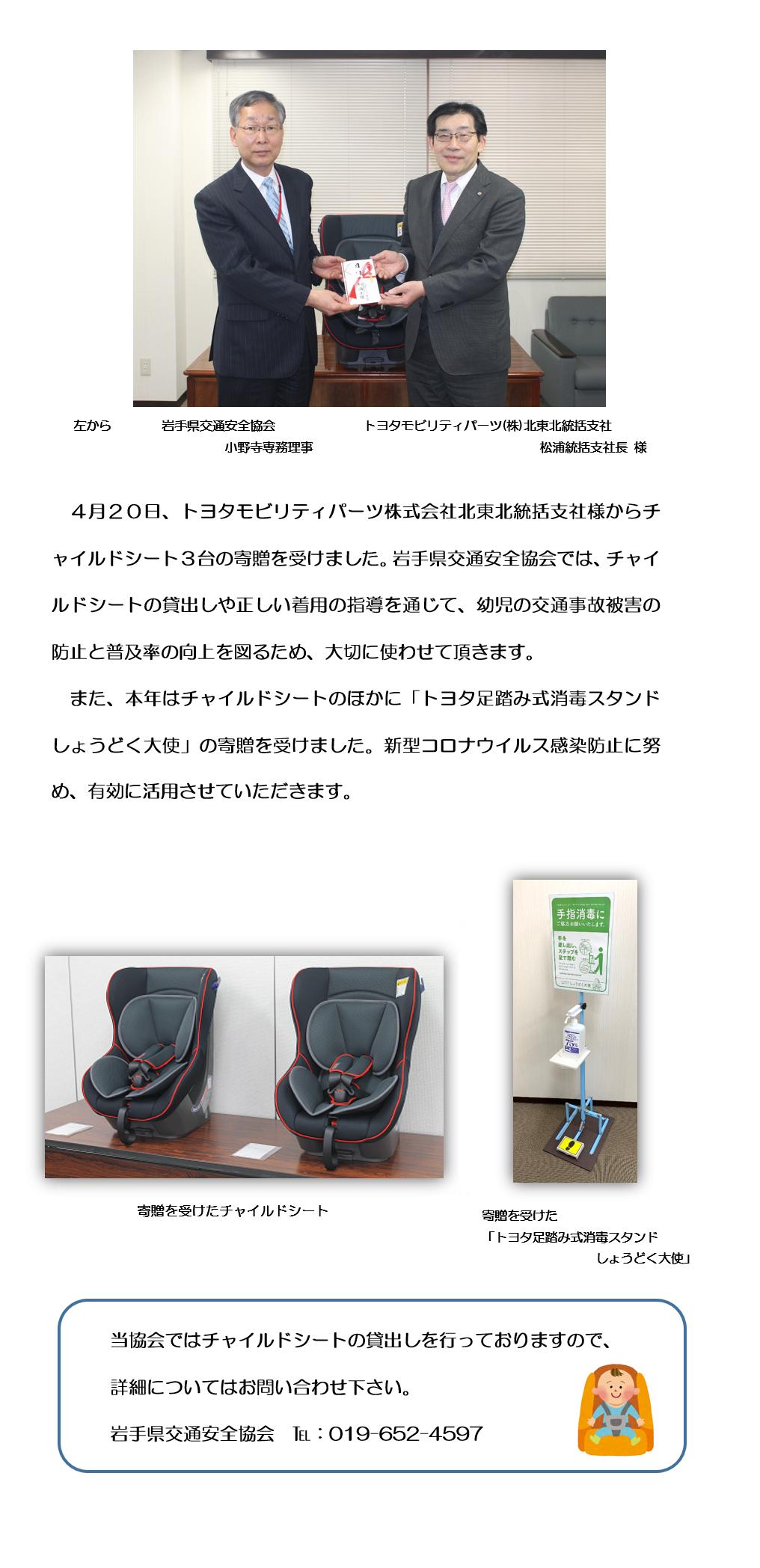R3 チャイルド寄贈(トヨタモビリティパーツ様)